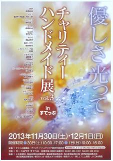 20131122145712-0001 (453x640)