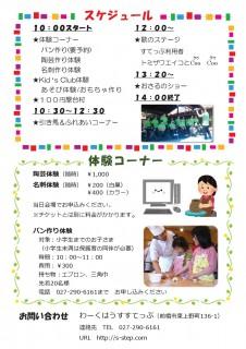 すてっぷ祭りチラシ-002